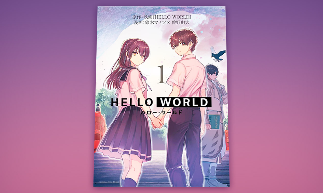HelloWorld_news_cover.jpg