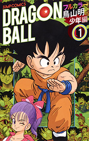 DRAGON BALL FULL COLOR – LA SAGA DEL GIOVANE GOKU (DB FULL COLOR SHONEN HEN)