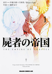 EMPIRE OF CORPSES (SHISHA NO TEIKOKU)