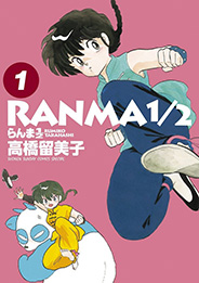 RANMA ½ NEW EDITION