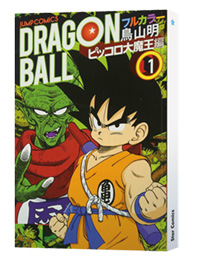 DRAGON BALL FULL COLOR – LA SAGA DEL GRAN DEMONE PICCOLO 64f9c7379008c