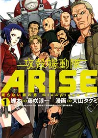 GHOST IN THE SHELL – ARISE